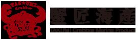 蟹匠海產 Logo